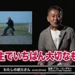 mqdefault 538 150x150 - コンペ作品ガイド『わたしの叔父さん』