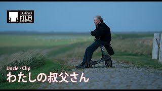 mqdefault 546 320x180 - 『わたしの叔父さん』クリップ | Uncle - Clip HD