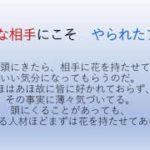 mqdefault 566 150x150 - 田村耕太郎の名言:嫌な相手にこそ、やられたフリ