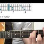 mqdefault 569 150x150 - ●コード譜●今夜このまま●/あいみょん ギターコード 日本テレビ系「獣になれない私たち」 主題歌