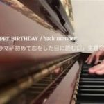 mqdefault 575 150x150 - HAPPY BIRTHDAY / back number (TBS系 火曜ドラマ「初めて恋をした日に読む話」主題歌) Ear copy ver.