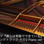 mqdefault 600 150x150 - 【耳コピ】ドラマ『僕らは奇跡でできている』サウンドトラック その2【ピアノ】