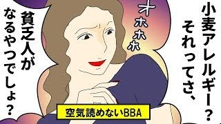 mqdefault 606 320x180 - 【漫画】ボスママ「高級品を食べさせないからアレルギーになるのよ」 →間違った知識に医者から一喝【漫画動画】