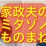 mqdefault 646 150x150 - 【家政夫のミタゾノ】松岡昌宏、伊野尾慧、川栄李奈 〜ドラマものまね96〜
