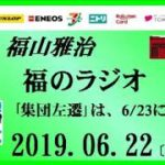 mqdefault 651 150x150 - 福山雅治   福のラジオ 2019.06.22〔186回〕「集団左遷」は、6/23に最終回!!