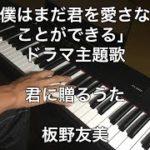 mqdefault 672 150x150 - 「僕はまだ君を愛さないことができる」ドラマ 主題歌 君に贈るうた / 板野友美 ピアノカバー