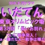 mqdefault 686 150x150 - 10/6【戦争きやい】「いだてん〜東京オリムピック噺〜」 第38回感想