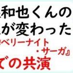 mqdefault 102 150x150 - 『ストロベリーナイト・サーガ』の共演で亀梨和也くんの印象が変わった重岡大毅くん