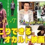mqdefault 120 150x150 - 池田エライザ主演のオカルトコメディ!?「ルームロンダリング」感想!すごく心地よくてほっこりした気持ちになれる良い映画です!