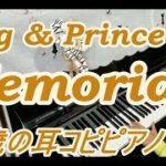 mqdefault 129 150x150 - 【キンプリ】Memorial/King & Prince(キング アンド プリンス)【12歳の耳コピピアノ】