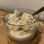 mqdefault 147 150x150 - ジルベールの愛したシロウのアイス
