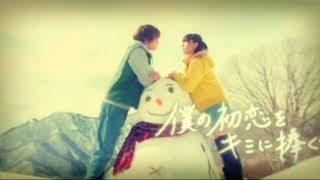 mqdefault 155 320x180 - ドラマ【僕の初恋をキミに捧ぐ】OST (富貴晴美)