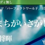 mqdefault 169 150x150 - 【ピアノ伴奏】まちがいさがし / 菅田将暉 ドラマ「パーフェクトワールド」主題歌