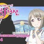 mqdefault 202 150x150 - Перевод 4 эпизода 1 главы Love Live! School Idol Festival ALL STARS