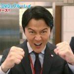 mqdefault 234 150x150 - 「集団左遷!!」BD&DVD 10月25日(金)発売!豪華特典映像も!!