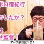 mqdefault 267 150x150 - アベラ歌日記 #121「「日本ボロ宿紀行」8話どうでしたか?9話はたかせ監督!」