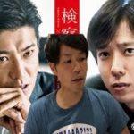 mqdefault 271 150x150 - 【検察側の罪人】映画レビュー! キムタクとニノカッコいい!