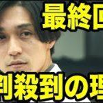 """mqdefault 276 150x150 - 科捜研の男、最終回で""""あのラスト""""に批判殺到!"""