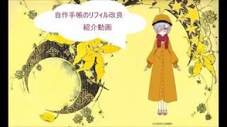 mqdefault 294 320x180 - みかづき放送局【自作手帳リフィル改良】