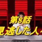 mqdefault 326 150x150 - 緊急取調室 第3シーズン 8話 6/6放映 見逃した人へ