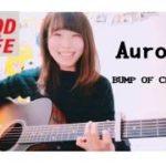 mqdefault 328 150x150 - Aurora / BUMP OF CHICKEN (グッドワイフ 主題歌)