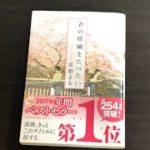 mqdefault 373 150x150 - 【俺本】【感動】君の膵臓をたべたい  青春をこの小説から