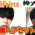 mqdefault 383 150x150 - 【King&Prince】永瀬廉髪型!!俺のスカート、どこ行った?ヘアセットだけでなろうの会。#3