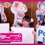 mqdefault 408 150x150 - 【#1 後編】月刊ブシロードTV with ラブライブ!スクールアイドルフェスティバル ALL STARS