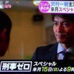 mqdefault 416 150x150 - 沢村一樹主演ドラマ「刑事ゼロ」SPドラマで復活!