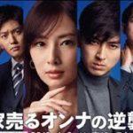 mqdefault 421 150x150 - 『家売るオンナの逆襲』最終話 北川景子、社長就任&ママになり、次シーズンが楽しみな結末に|日刊サイゾー