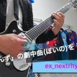 mqdefault 496 150x150 - 「神ちゅーんず」の劇中曲(ぽいの)を弾いてみた!