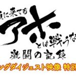 mqdefault 498 150x150 - 【公式】シンドラ「頭に来てもアホとは戦うな!」メイキングダイジェスト映像公開!