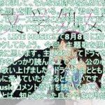 mqdefault 533 150x150 - Sonar Pocketが森川葵 × 城田優「文学処女」主題歌提供、OPテーマはSFM(コメントあり) - 音楽ナタリー