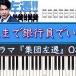 mqdefault 539 150x150 - ドラマ『集団左遷(サントラ)』最後まで銀行員でいたい  Piano Cover