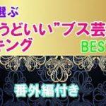 """mqdefault 555 150x150 - リアル""""ちょうどいい""""ブス芸能人ランキング BEST10"""