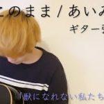 mqdefault 583 150x150 - 【男が歌う】あいみょん/今夜このまま ギター弾き語りcover 獣になれない私たち 主題歌