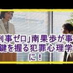 mqdefault 598 150x150 - 「刑事ゼロ」南果歩が事件の鍵を握る犯罪心理学者に!