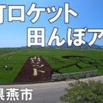 mqdefault 625 150x150 - 【下町ロケット】新潟燕市の田んぼアートがすげえ!!