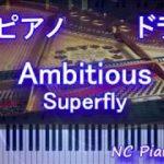 mqdefault 627 150x150 - 【超絶ピアノ+ドラムs】Ambitious/Superfly (ドラマ『わたし、定時で帰ります。』主題歌)【フル fullカラオケ可】