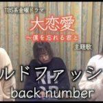 mqdefault 634 150x150 - 【大恋愛〜僕を忘れる君と】オールドファッション / back number