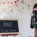 mqdefault 656 150x150 - King Gnu / 白日 cover full ドラマ「イノセンス冤罪弁護士」主題歌