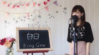 mqdefault 656 320x180 - King Gnu / 白日 cover full ドラマ「イノセンス冤罪弁護士」主題歌