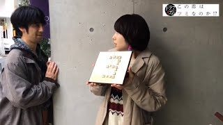 mqdefault 659 320x180 - 【この恋はツミなのか!?】柏木由紀と斎藤工達の舞台裏でも将棋が止まらない!!!