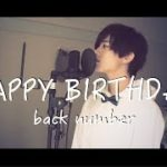 mqdefault 91 150x150 - HAPPY BIRTHDAY / back number full covered by Yoru Yukino【初めて恋をした日に読む話 主題歌】