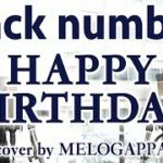 mqdefault 96 150x150 - 【男2人ハモリ】back number「HAPPY BIRTHDAY」(cover by MELOGAPPA)フル歌詞付き【ドラマ「初めて恋をした日に読む話」主題歌】ハッピーバースデー/バックナンバー