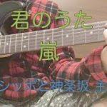 mqdefault 97 150x150 - 🔰による 嵐 君のうた(『僕とシッポと神楽坂』主題歌 ギター 弾いてみた