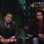 mqdefault 212 150x150 - 「新しい王様 Season2」予告動画④ Paraviで独占配信中!