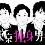 mqdefault 252 150x150 - #高橋一生 マッチングアプリで出会いを求めるが…『東京独身男子』わくわく動画倶楽部