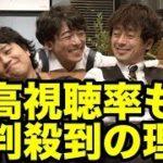 mqdefault 276 150x150 - 東京独身男子、高視聴率スタートも批判殺到の理由!おっさんずラブの最終回と並ぶ!