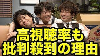 mqdefault 276 320x180 - 東京独身男子、高視聴率スタートも批判殺到の理由!おっさんずラブの最終回と並ぶ!